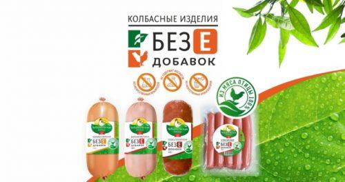 «Чебаркульская птица» представила новую линейку мясных продуктов «Без E»