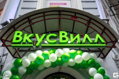«Вкусвилл» готовится открывать магазины в Европе