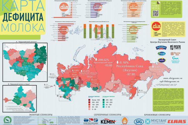 Опубликована Карта дефицита молока по статистике 2018г.