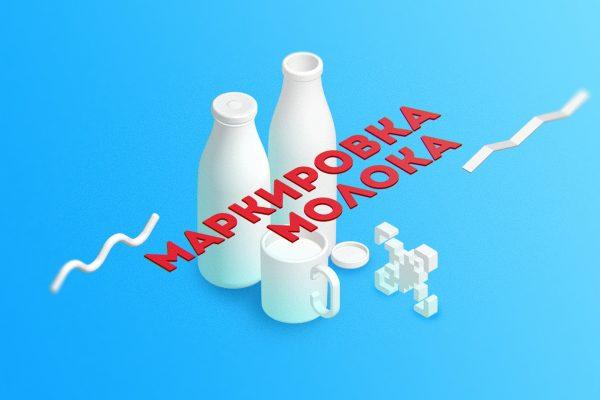 Артем Белов: Важный момент при маркировке молочной продукции — потери из-за несчитываемости кодов