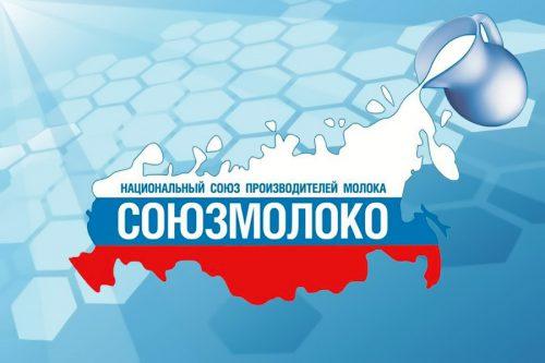 В Новосибирске пройдёт учредительный съезд Сибирского союза производителей и переработчиков молока