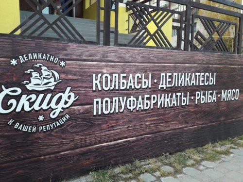 В Якутии в полуфабрикатах «Скифа» нашли запрещенные антибиотики