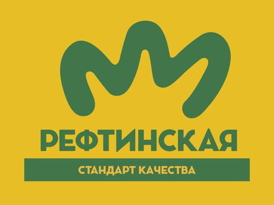 Новинки птицефабрики «Рефтинская» помогут уральцам скрасить самоизоляцию