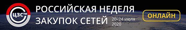 «Российская неделя закупок сетей» в онлайн по технологии Zoom