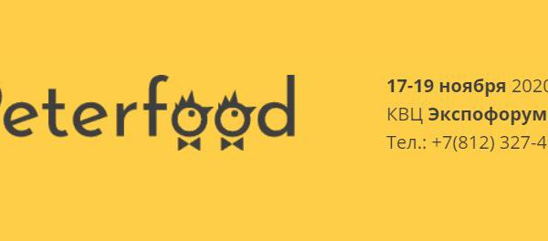 Выставка продуктов питания «ПЕТЕРФУД» 17-19 ноября в Санкт-Петербурге.