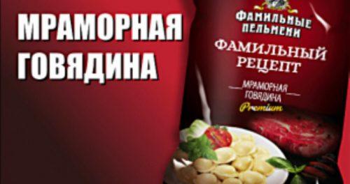 В Саратове выпустили пельмени «Фамильный рецепт» с мраморной говядиной