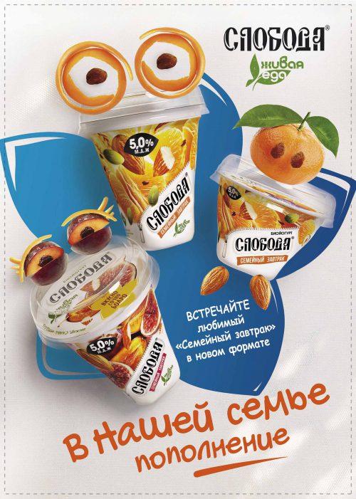 ГК «ЭФКО» представляет йогурт Слобода «Семейный завтрак» в новом формате
