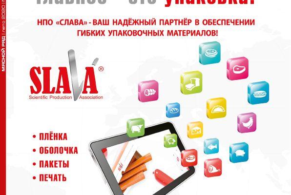 МЯСНОЙ РЯД 2-2020 Электронная версия