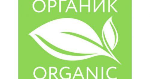 С начала года в России зарегистрировано 35 производителей органической продукции