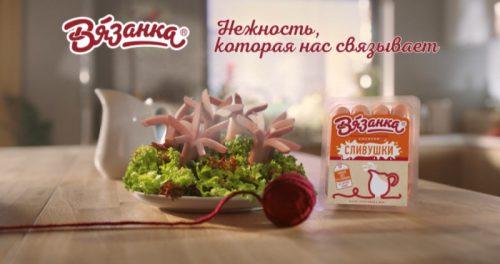 Сливочные сосиски бренда «Вязанка» получили новое имя — «Сливушки»