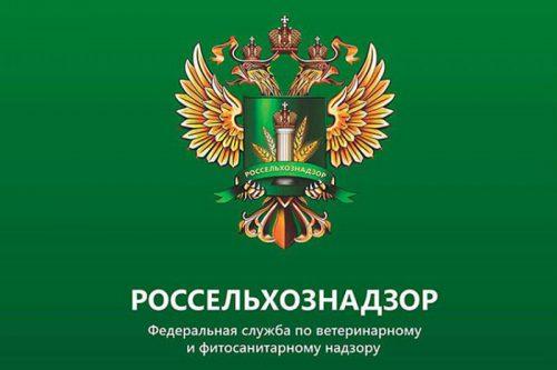 Результаты работы Россельхознадзора по пресечению ввоза в Россию запрещенной особыми экономическими мерами растительной и животноводческой продукции