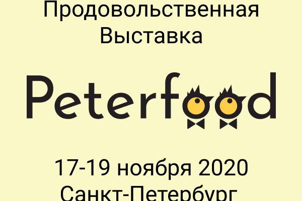 29-я Международная продовольственная выставка «Петерфуд-2020»