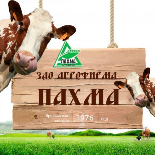 В Ярославле инвестировали 1,2 млрд рублей в новую ферму