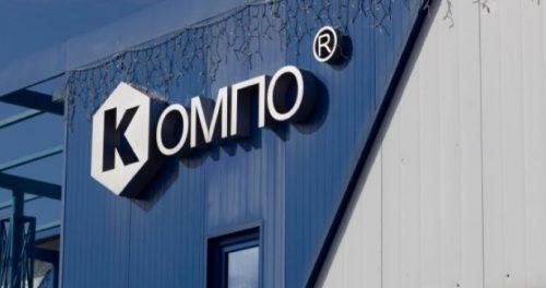 Оборудование КОМПО не будет представлено на «Агропродмаш-2020»