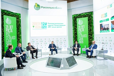 На «Золотой осени-2020» обсудили лучшие региональные практики экспорта продукции АПК