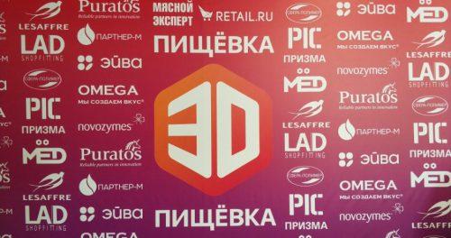 Конференция «Пищёвка 3D» превратилась в дискуссионный клуб