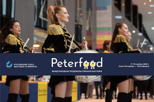 Международная Продовольственная Выставка «Петерфуд» получила знак РСВЯ