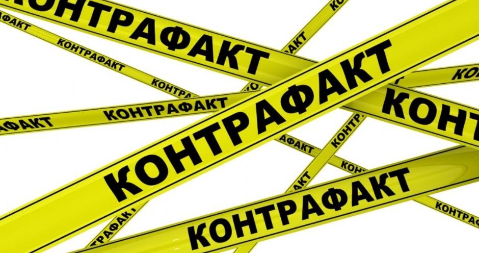 В период пандемии растут обороты производителей и продавцов контрафакта