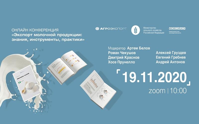 Онлайн-конференция «Экспорт молочной продукции: знания, инструменты, практики»