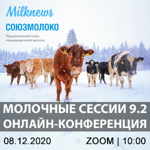 8 декабря 2020 года состоится онлайн-конференция «Молочные сессии 9.2»