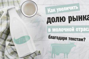 Как увеличить долю рынка в молочной отрасли благодаря текстам?