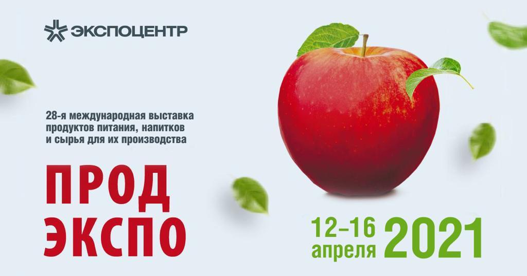 Внимание! Выставка «Продэкспо-2021» переносится на апрель