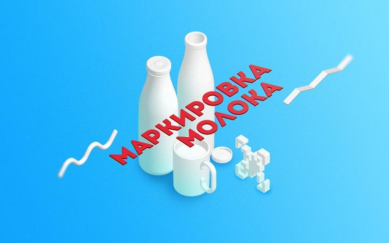 Позиция предприятий Южного молочного союза по маркировке остается резко отрицательной – Константин Синецкий