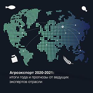 «Российский агроэкспорт 2020-2021. Ключевые инструменты продвижения и позиционирования российской продукции АПК на внешних рынках»