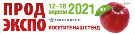 «Продэкспо» пройдет 12–16 апреля 2021 года