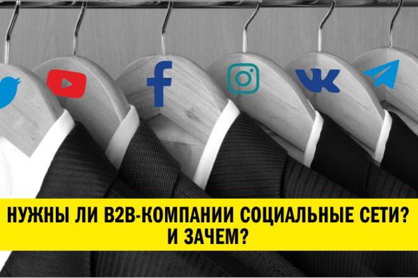Нужны ли социальные сети В2В бизнесу?