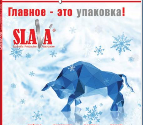 НОВЫЙ ВЫПУСК 4-2020 (ЗИМА). СОДЕРЖАНИЕ НОМЕРА