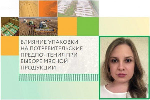 Эксперт «ПРОМАГРО» оценил влияние экоупаковки на экономическую эффективность пищевых предприятий