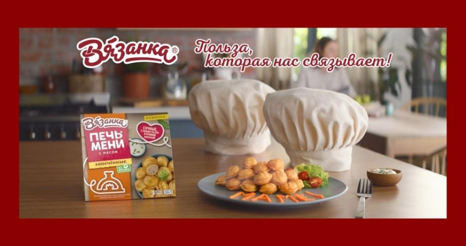 Бренд «Вязанка» сообщил о старте продаж готовых к употреблению «Печь-меней»