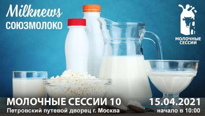 """Юбилейные """"Молочные сессии-10"""" пройдут 15 апреля в Москве"""