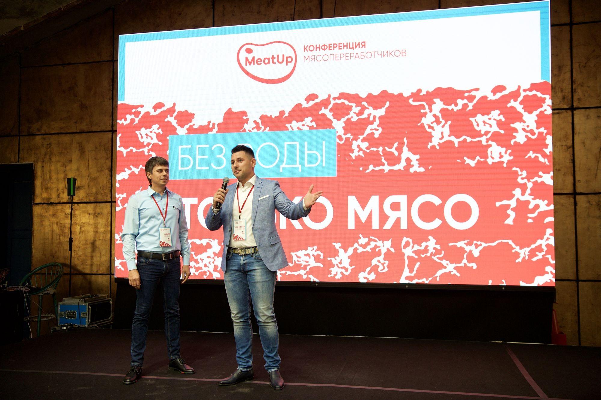 13 мая 2021 г. в Сочи мясопереработчики встречаются на «MEAT UP 2021»