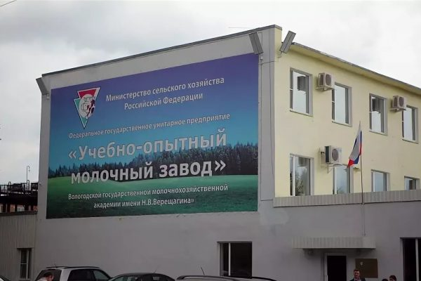 Вологодские власти опровергли слухи о приватизации УОМЗ им. Н. В. Верещагина