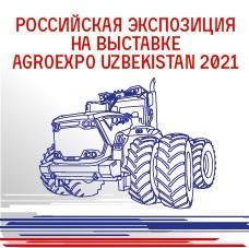 Российская экспозиция на выставке AgroExpoUzbekistan 2021