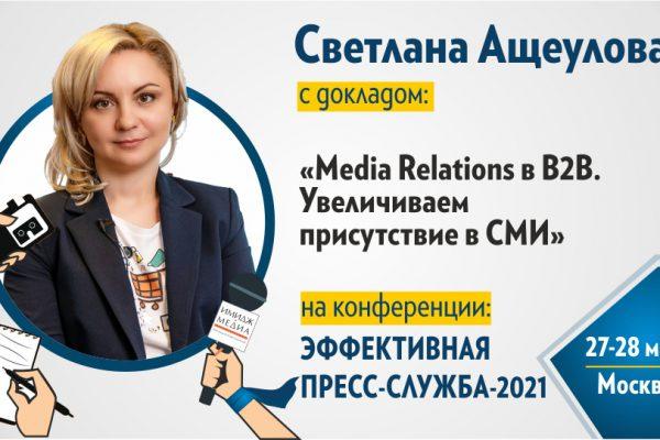 Media Relations в В2В. Увеличиваем присутствие в СМИ