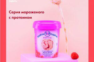 Protein и Vitamin – инновационная серия обогащенного мороженого от «БаскинРоббинс»