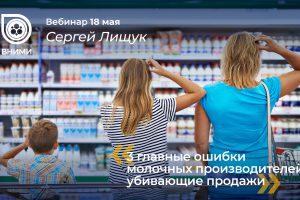3 главные ошибки молочных производителей, убивающие продажи