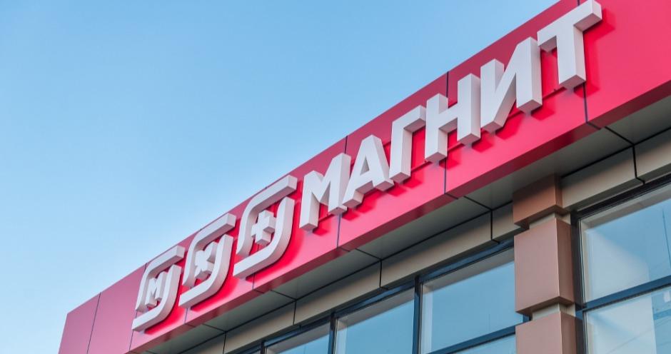 «Магнит» закрыл единственный оптовый гипермаркет в Петербурге