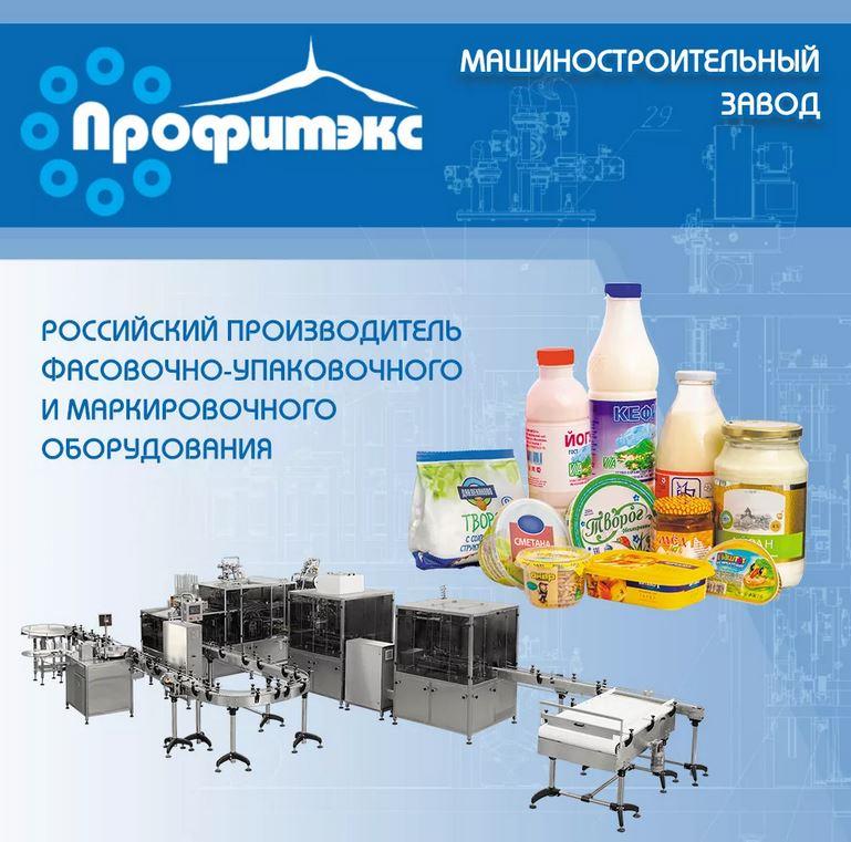 "Михаил Мишустин посетил  «ТД ""Профитэкс"""