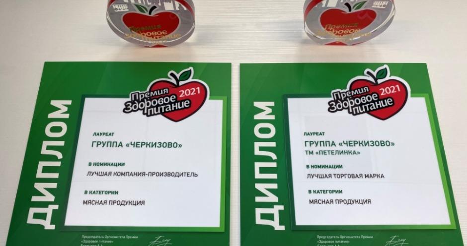 Группа «Черкизово» и ее бренды стали лауреатами премии «Здоровое питание»