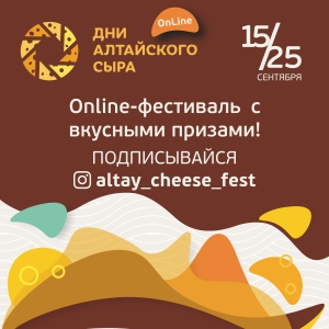 Сырный сентябрь: что готовит гостям обновленный фестиваль «Дни алтайского сыра»