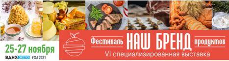 Фестиваль-ярмарка продуктов «Наш Бренд»- в ноябре 2021 года!