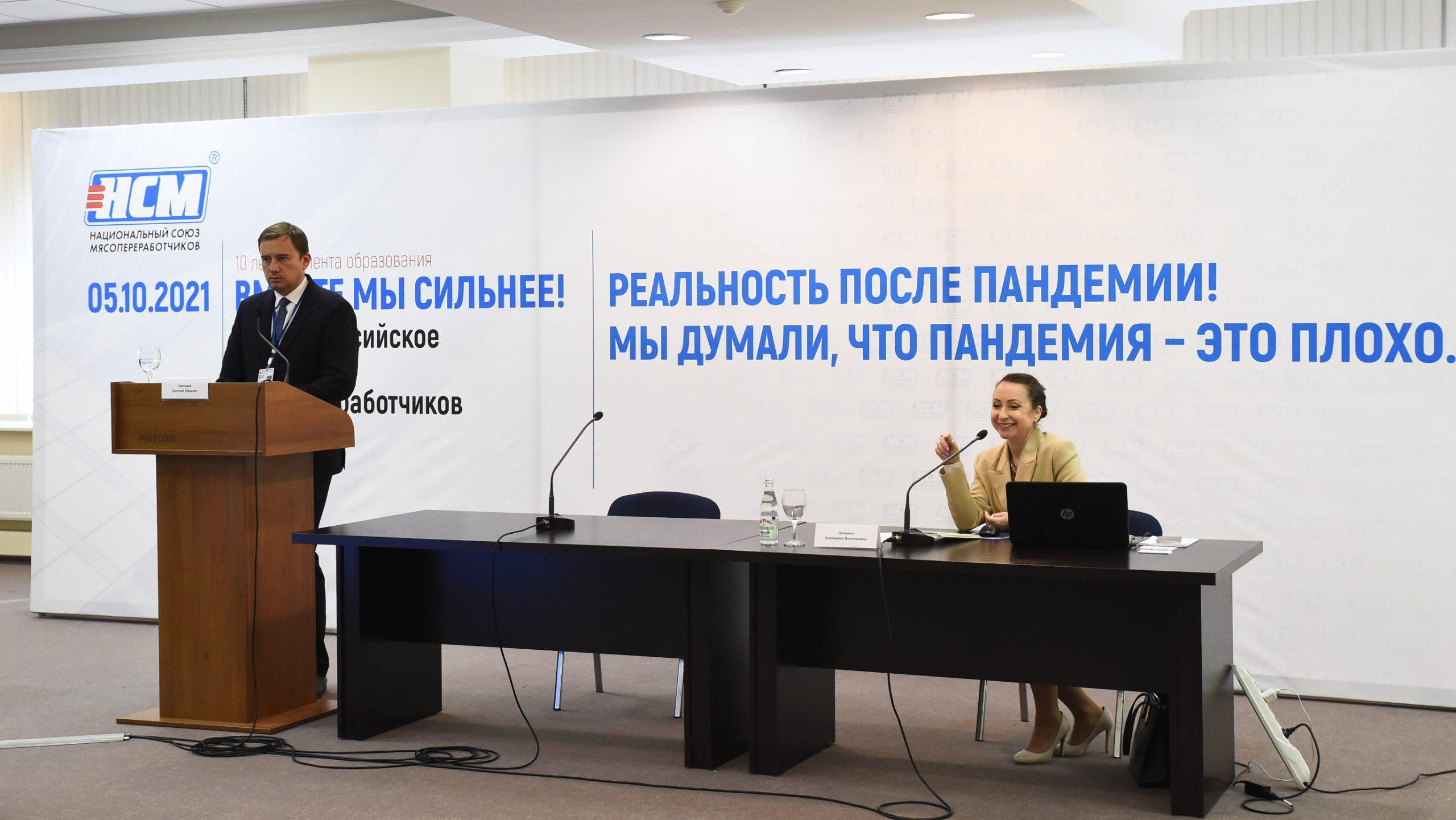 Отраслевые союзы пищепрома выбирают выставку «Агропродмаш» для проведения своих главных мероприятий